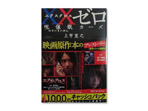 XXゼロ 呪催眠カーズ (宝島社文庫) /上甲 宣…