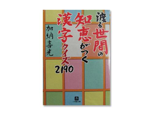 渡る世間の知恵がつく漢字クイズ2190 (小学館文…