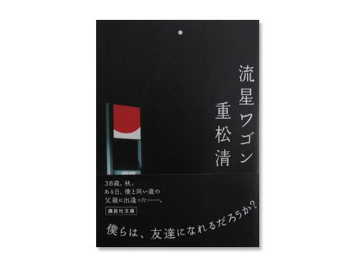 流星ワゴン (講談社文庫) /重松 清