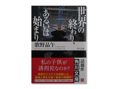 世界の終わり、あるいは始まり (角川文庫) /歌野…