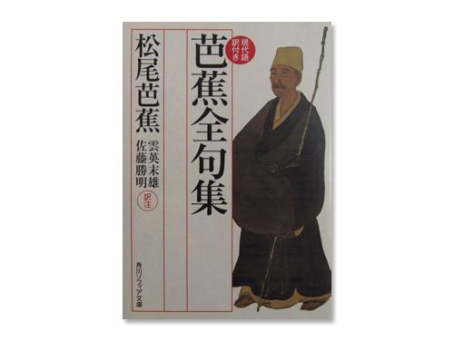 芭蕉全句集「現代語訳付」(角川ソフィア文庫) /松…