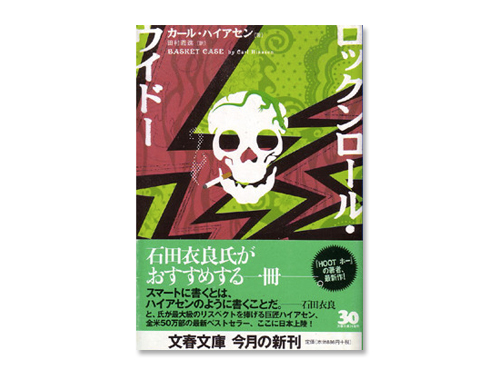 ロックンロール・ウイドー (文春文庫) /カール …