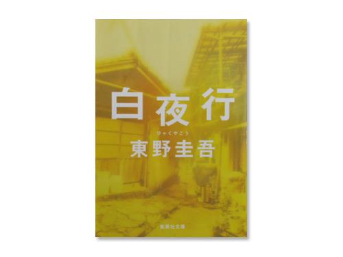 白夜行 (集英社文庫) /東野 圭吾