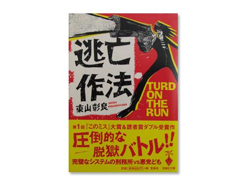 逃亡作法 TURD ON THE RUN (宝島社…