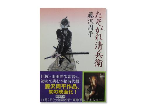たそがれ清兵衛 (新潮文庫) /藤沢周平