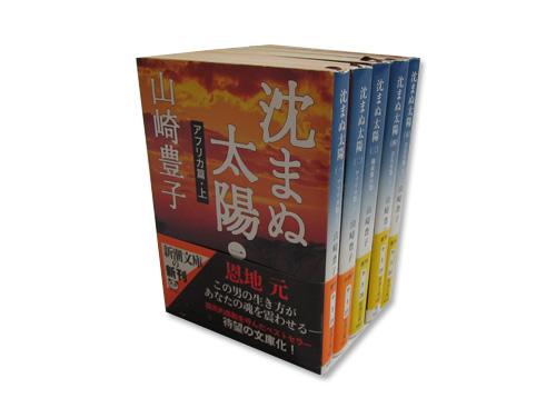 沈まぬ太陽 全5巻 完結セット (新潮文庫) /山…