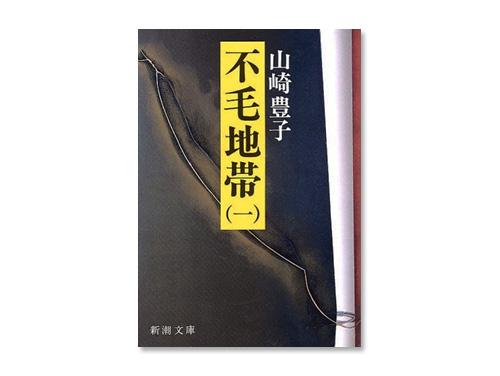 不毛地帯 1 (新潮文庫) /山崎豊子