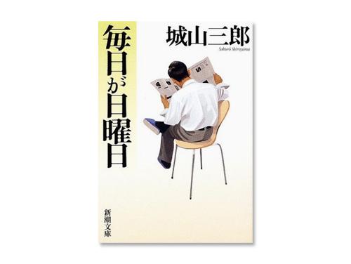 毎日が日曜日 (新潮文庫) /城山三郎