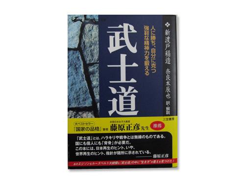 武士道「人に勝ち、自分に克つ強靭な精神力を鍛える」…