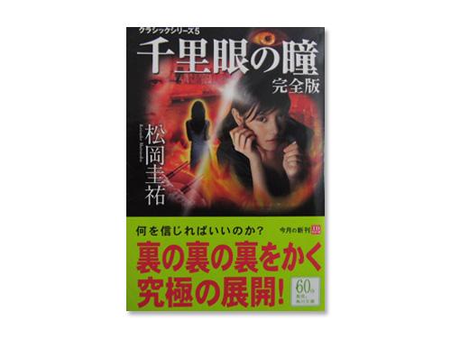 千里眼の瞳 完全版「クラシックシリーズ5」(角川文…