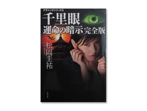 千里眼 運命の暗示 完全版「クラシックシリーズ3」…