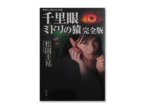 千里眼 ミドリの猿 完全版「クラシックシリーズ2」…