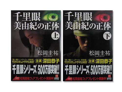 千里眼 美由紀の正体 上・下巻 (角川文庫) /松…