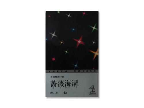 薔薇海溝「長編推理小説」(古書) /水上勉