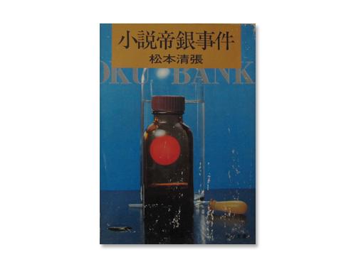 小説帝銀事件 (角川文庫) (古書) /松本清張