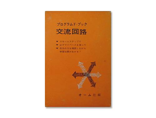 交流回路「プログラムド・ブック」(古書)/オ-ム社