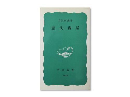 憲法講話 (岩波新書) /宮沢俊義