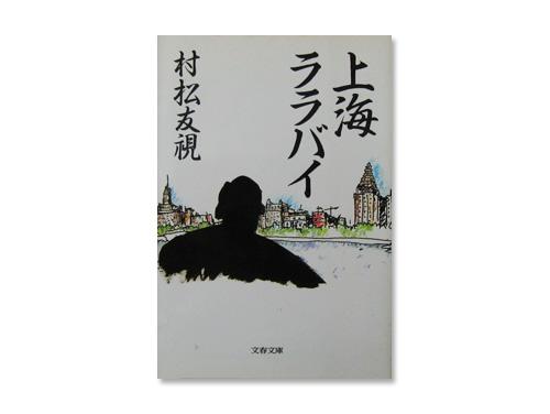 上海ララバイ (文春文庫) /村松友視
