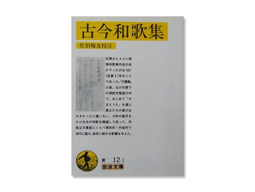 古今和歌集 (岩波文庫) /佐伯梅友