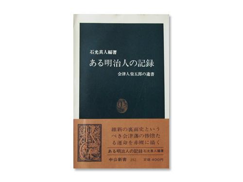 ある明治人の記録「会津人柴五郎の遺書」(中公新書)…