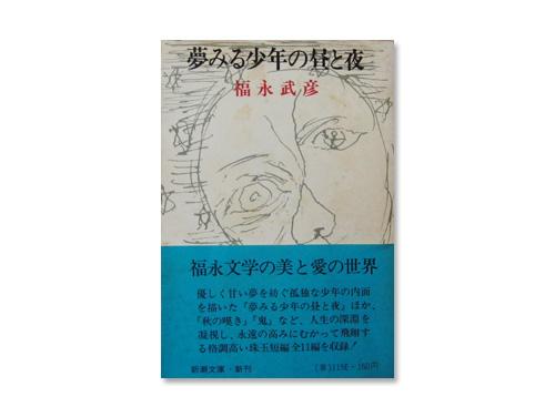 夢みる少年の昼と夜 (新潮文庫) /福永武彦