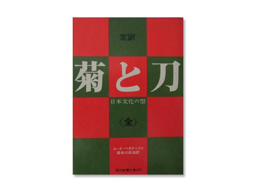 菊と刀―日本文化の型 (現代教養文庫) /ルース・…