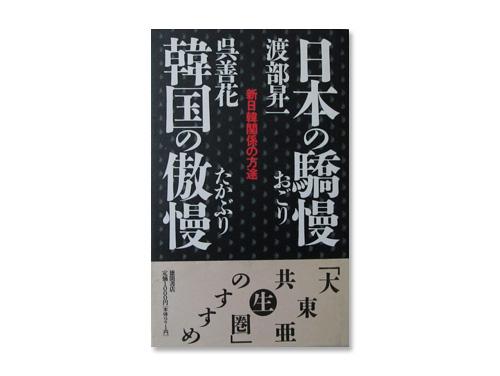 日本の驕慢(おごり) 韓国の傲慢(たかぶり)「新日…