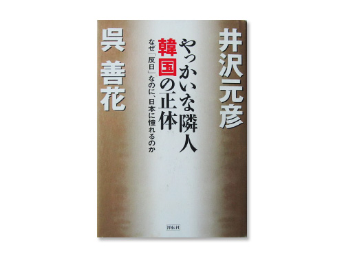 やっかいな隣人韓国の正体「なぜ「反日」なのに、日本…