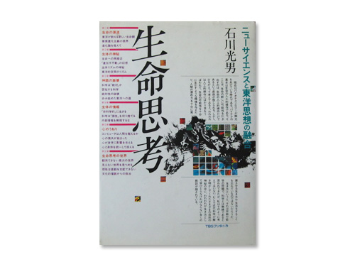 生命思考「ニューサイエンスと東洋思想の融合」/石川…