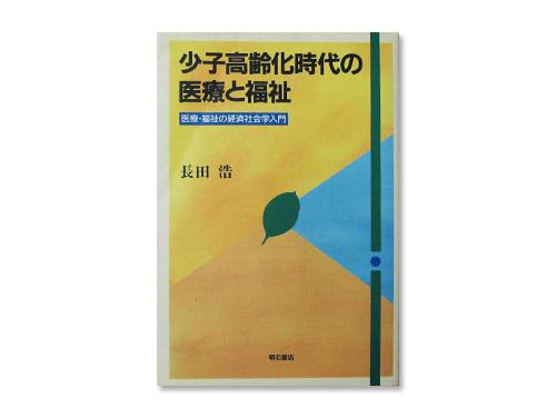 少子高齢化時代の医療と福祉 / 長田浩