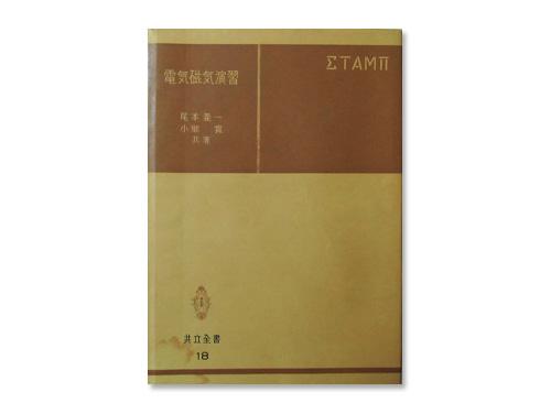 電気磁気演習「共立全書 18」1952年 (古書)…