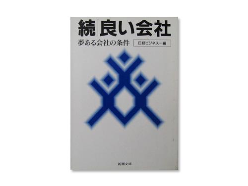 続 良い会社「夢ある会社の条件」(新潮文庫) /日…