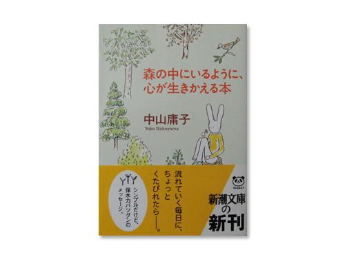 森の中にいるように、心が生きかえる本 (新潮文庫)…