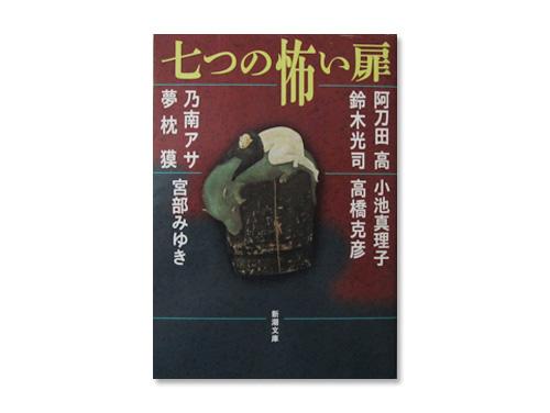 七つの怖い扉 (新潮文庫) /阿刀田高 他