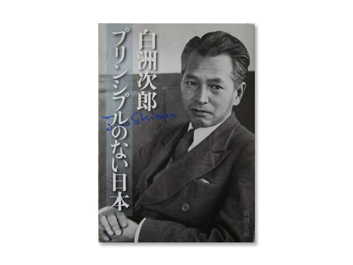 プリンシプルのない日本 (新潮文庫) /白洲次郎