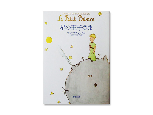 星の王子さま (新潮文庫) /サン=テグジュペリ