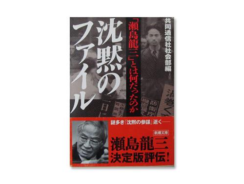 沈黙のファイル「瀬島龍三とは何だったのか」(新潮文…