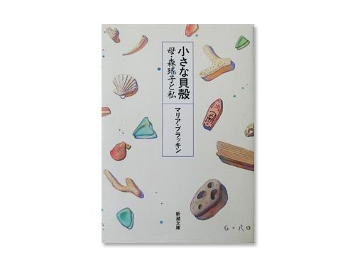 小さな貝殻「母・森瑤子と私」(新潮文庫) /マリア…