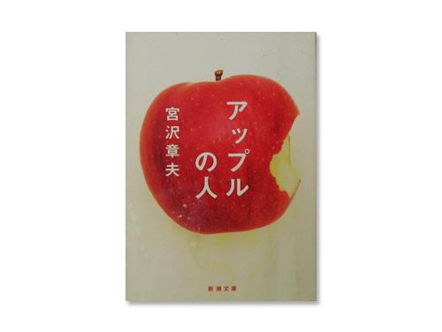 アップルの人 (新潮文庫) /宮沢章夫