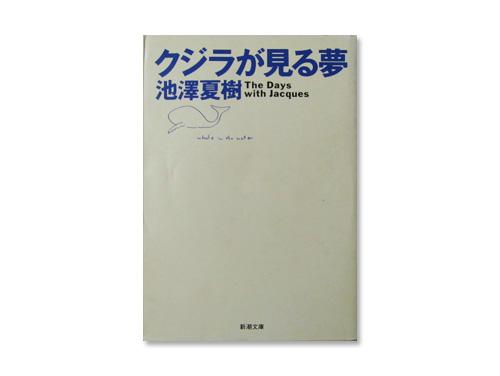 クジラが見る夢 (新潮文庫) /池澤夏樹