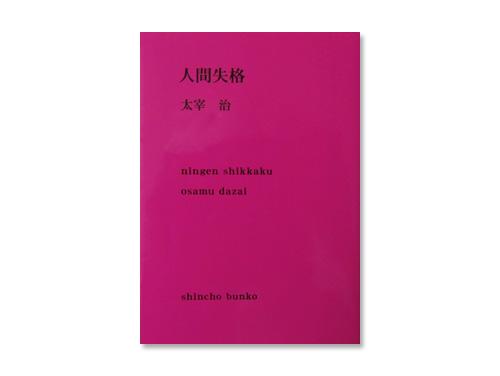 人間失格 (新潮文庫) /太宰治