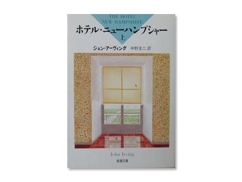 ホテル・ニューハンプシャー 上 (新潮文庫) /ジ…