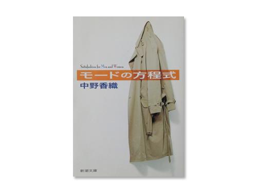 モードの方程式 (新潮文庫) /中野香織