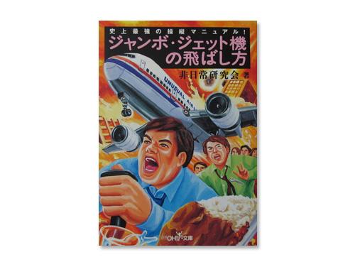 ジャンボ・ジェット機の飛ばし方「史上最強の操縦マニ…