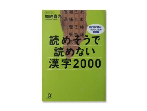 読めそうで読めない漢字2000 (講談社プラスアル…