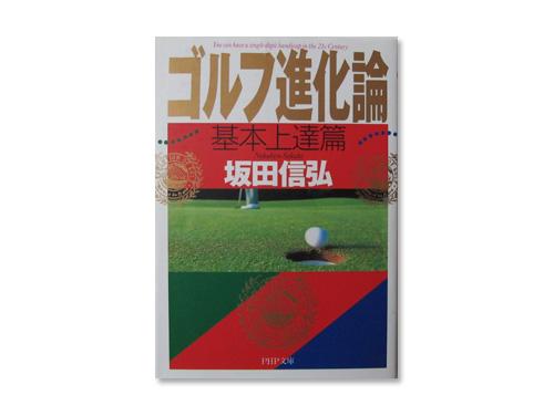 ゴルフ進化論 基本上達篇 (PHP文庫) /坂田信…