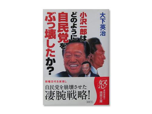 小沢一郎はどのように自民党をぶっ壊したか? (徳間…