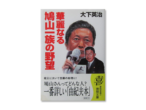 華麗なる鳩山一族の野望 (徳間文庫) /大下英治
