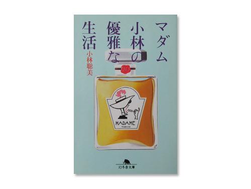 マダム小林の優雅な生活 (幻冬舎文庫) /小林聡美