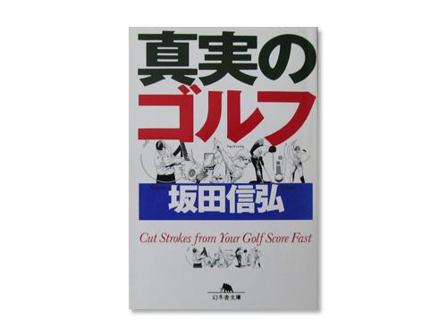 真実のゴルフ (幻冬舎文庫) /坂田信弘
